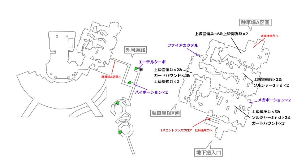 FF7リメイクマップ15-1