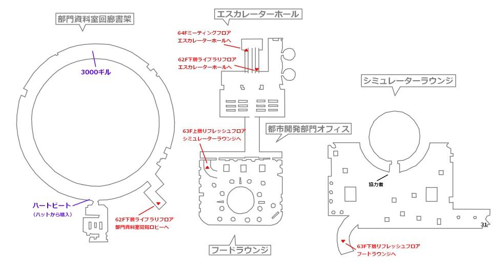 FF7リメイクマップ15-5