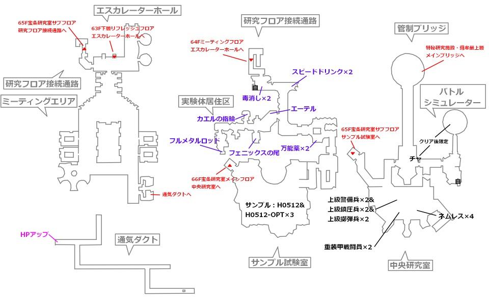FF7リメイクマップ15-6
