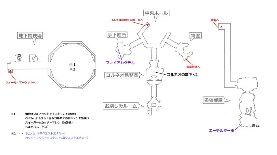 FF7リメイクマップ9-3
