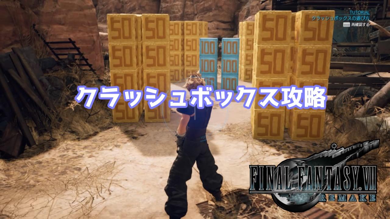 FF7リメイクミニゲーム2サムネイル