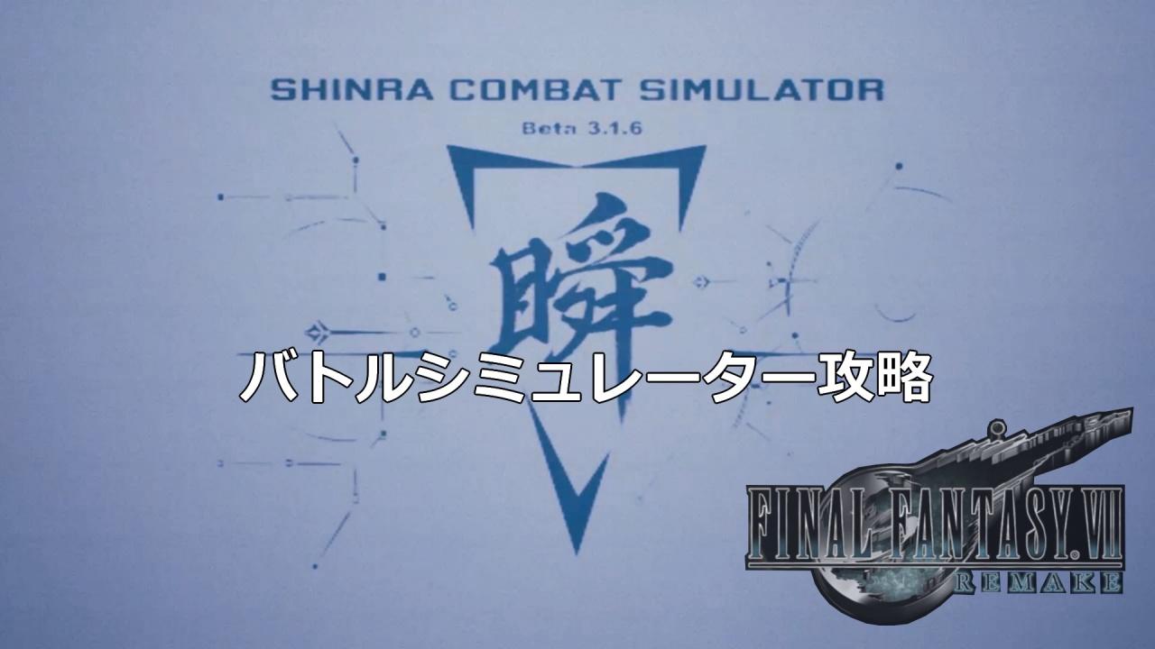 FF7リメイクミニゲーム5サムネイル