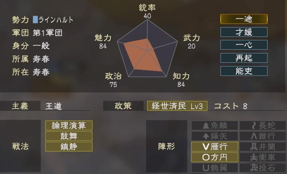 三國志14コラボ5-3
