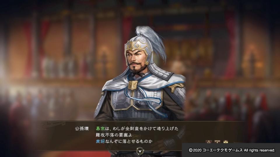 三國志14アップデート0528-5