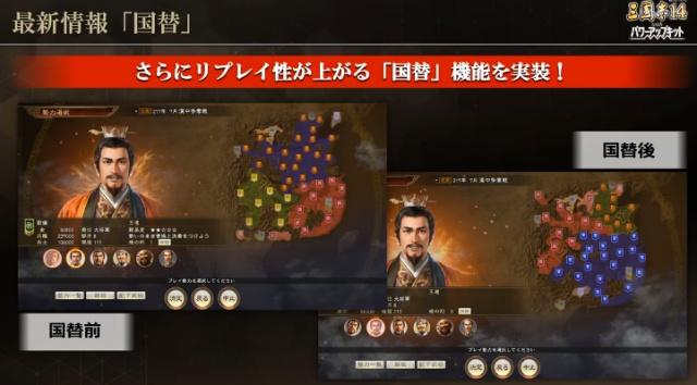 三國志14pk最新情報9