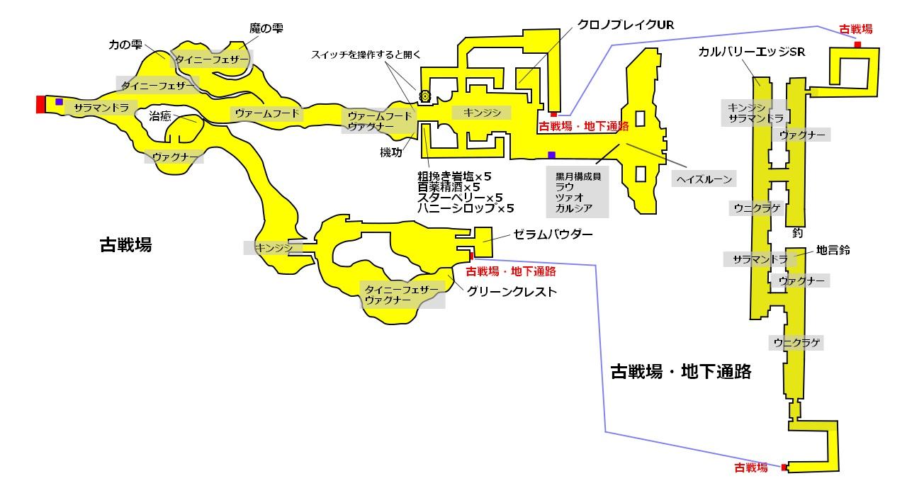 創の軌跡マップ4