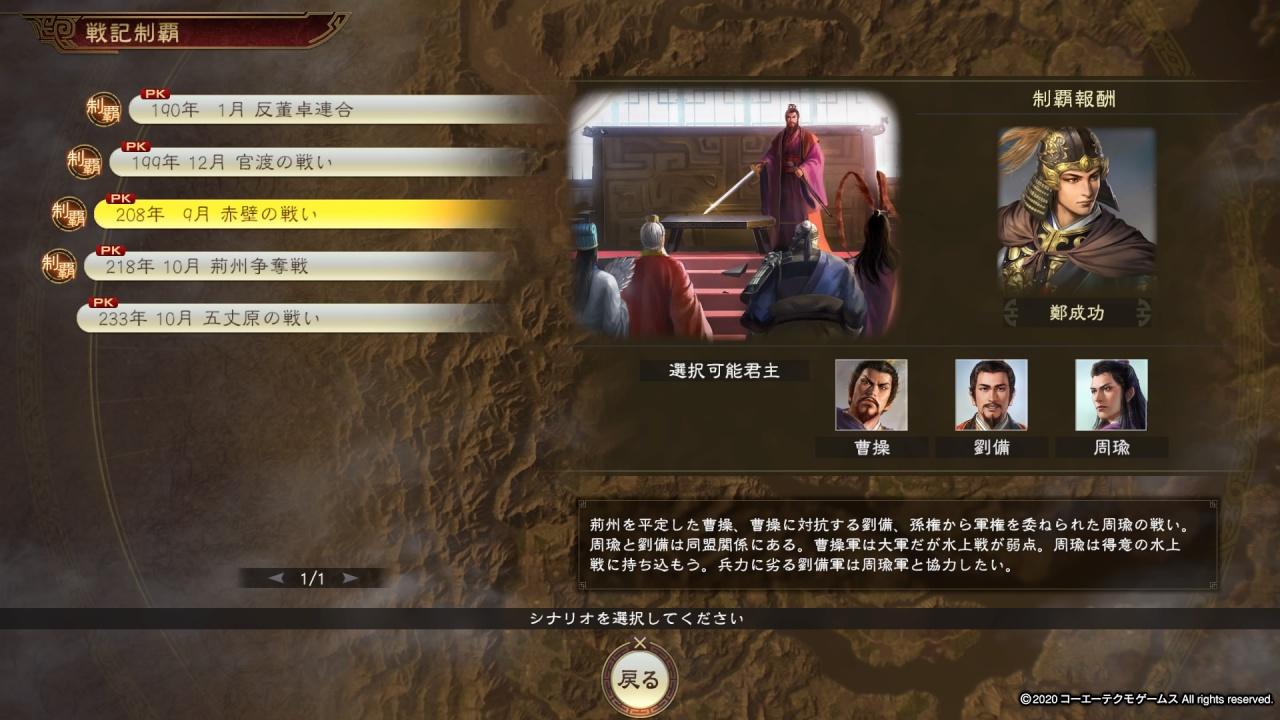 三國志14PK戦記制覇赤壁の戦いサムネイル