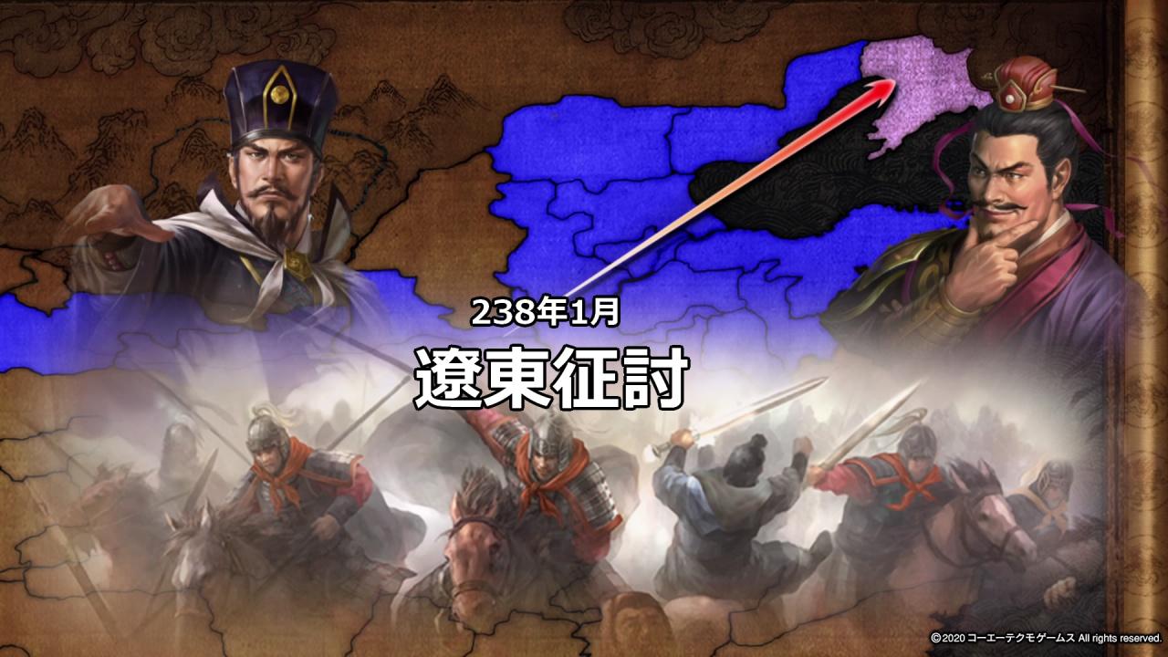 三國志14PKシナリオ遼東征討サムネイル