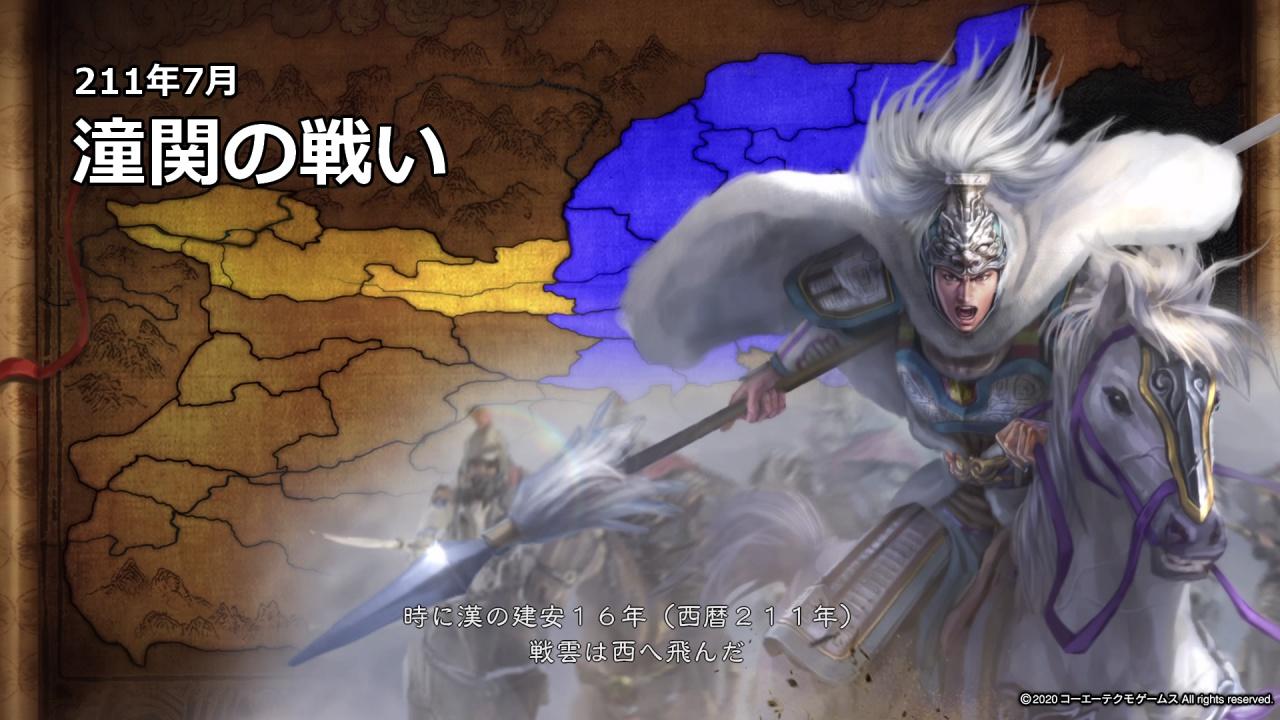 三國志14シナリオ潼関の戦いサムネイル