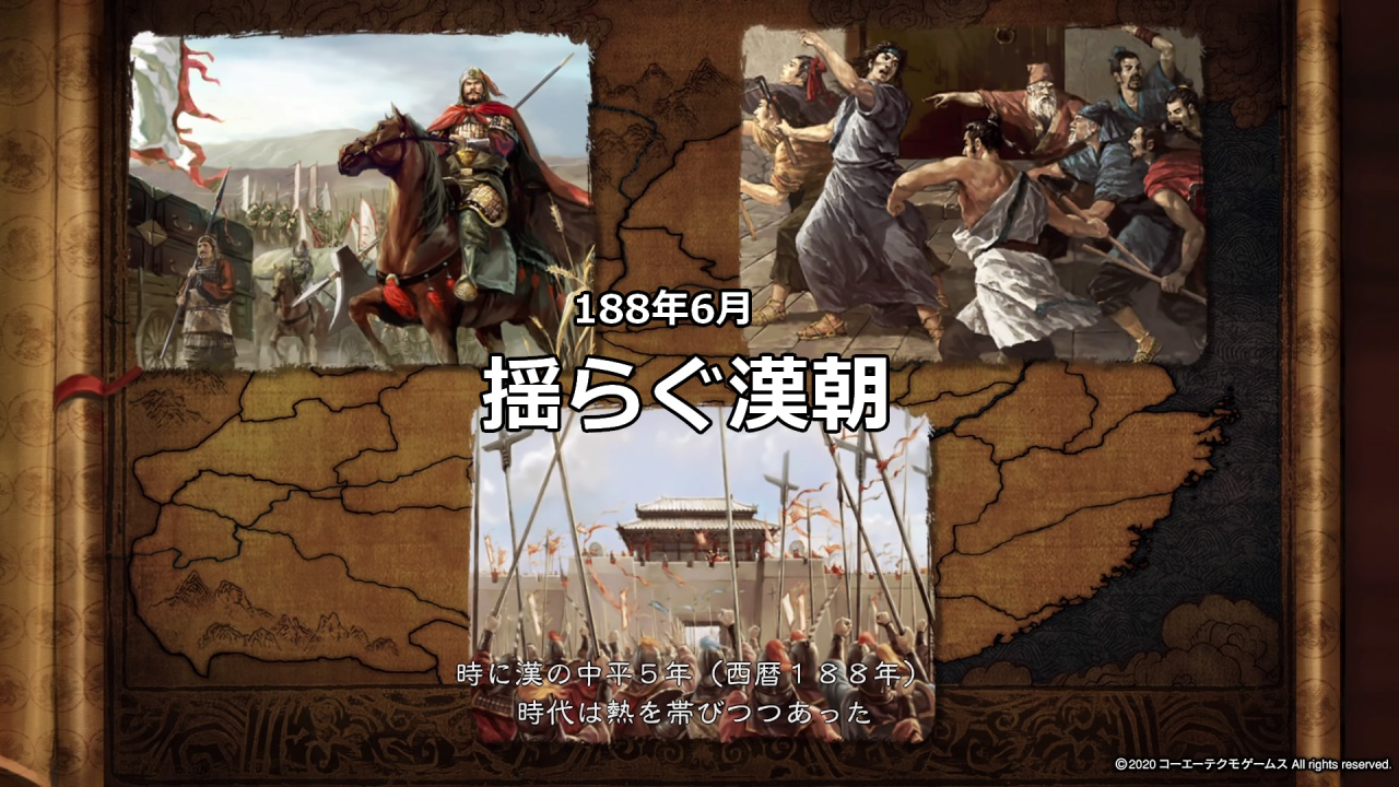 三國志14PKDLCシナリオ揺らぐ漢朝サムネイル