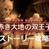 【ドラクエ10】4.2ストーリー攻略 真エテーネの村まで(ネタバレあり)