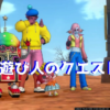 【ドラクエ10】クエスト547 ハニーパーティー!のクリアの仕方