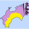 八尾・若江の戦い~豊臣方